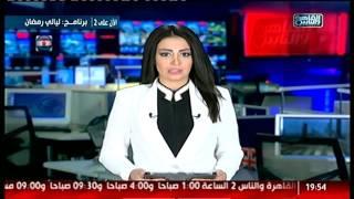 نشرة الثامنة من القاهرة والناس 30 مايو