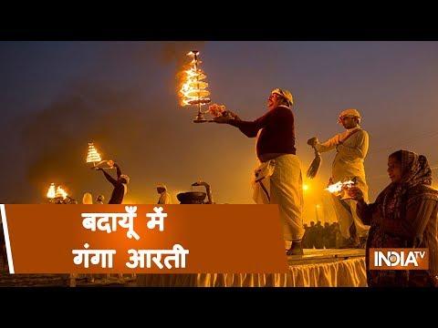 Xxx Mp4 Ghats Light Up As Ganga Aarti Organized At Kachla Ghat In Badaun 3gp Sex
