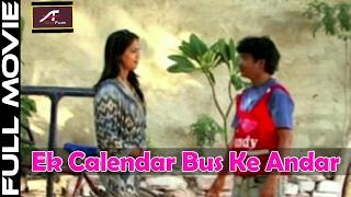 New Superhit Rajasthani Comedy Movie   Ek Calendar Bus Ke Ander - FULL Movies   Marwadi Film (HD)