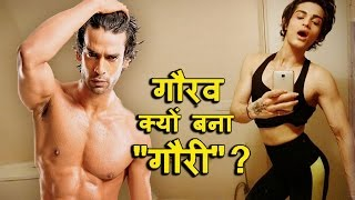 Why Gaurav Arora turned into GAURI Arora | एक मर्द क्यों बन गया औरत ?