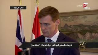 """كل يوم - تصريحات السفير البريطاني حول تفجيرات """"مانشستر"""""""
