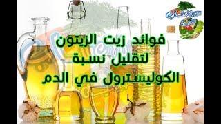 فوائد زيت الزيتون لتقليل نسبة الكوليسترول في الدم وعلاج زيادة الكولسترول وعلاج الدهون الثلاثية