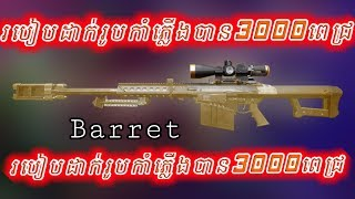 Ros : របៀបដាក់រូបកាំភ្លើងបាន3000ពេជ្រ/How To Make a gun rules of survival get 3000 diamonds