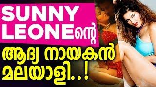 Sunny Leone 's first movie hero was a Malayali