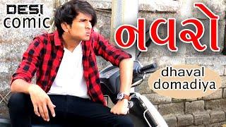 નવરો - Dhaval domadiya new Comedy -GujjuTolki.