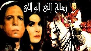 رسالة الى الوالى - Resala Ela El Wali