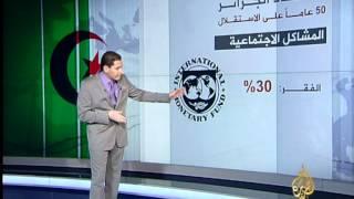 الانجازات في الجزائر منذ 50 عاما - تقرير للجزيرة