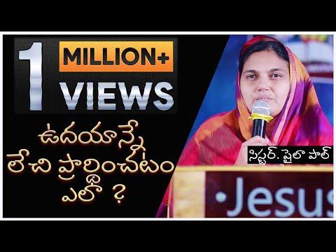 Xxx Mp4 ఉదయాన్నే లేచి ప్రార్ధించడం ఎలా How To Pray In The Early Morning Telugu Messages 3gp Sex