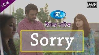 সরি | Sorry | Apurba | Sumaiya Shimu | Suzana | Eid drama