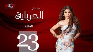 الحلقة الثالثة والعشرون - مسلسل الحرباية   Episode 23 - Al Herbaya Series