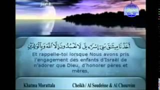 القرآن الكريم كاملا - ختمة الأجزاء - السديس والشريم