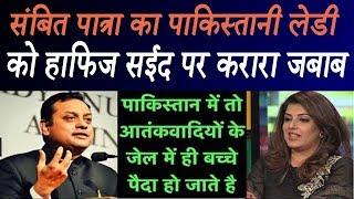 Sambit Patra Ne Pakistani Lady Ko DHO DALA | Pakistani Media Latest | India Vs Pakistan Debate Live