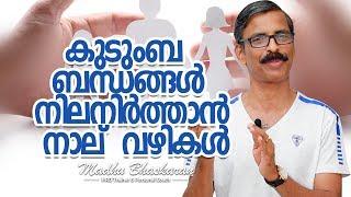 How to develop family relationships- Malayalam Self Development video- Madhu Bhaskaran