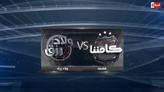 """دوري الحياة - مباراة """" كامننا Vs ولاد رزق """" تعادل فؤاد أمام عمرو يوسف """" 1-1 """""""