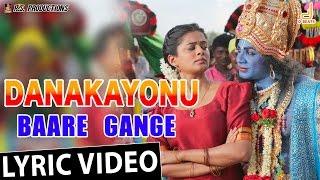 Baare Gange - Lyrical Video | Danakayonu | Duniya Vijay | V Harikrishna | New Kannada Movie