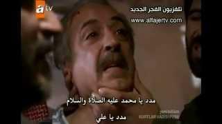 وادي الذئاب - الحسين ومدد يا محمد مدد ياعلي