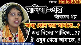 Monisha - Jiboner Golpo - Hello 8920 - Monisha Life Story- By Radio Special