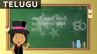 Korukku Korukku Mamidi - Bala Anandam - Telugu Nursery Rhymes/Songs For Kids