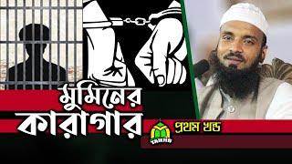New Bangla Waz 2017- মুমিনের কারাগার- part-1 কষ্টের ওয়াজ By Abdul Khalek Soriotpuri