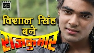 विशाल सिंह बने राजकुमार   Rajkumar Vishal Singh   Upcoming Bhojpuri Movie 2016 New   Nav Bhojpuri