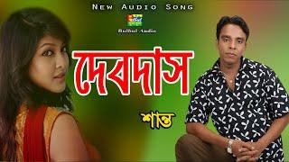 Shanto - Devdash ( দেবদাস ) Bangla Song / Bulbul Audio / New Bangla Music Video 2018