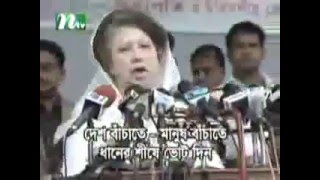 Vote for BNP   Bangladesh Nationalist Party