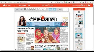 E-paper Prothom Alo | Buy your monthy e-paper online