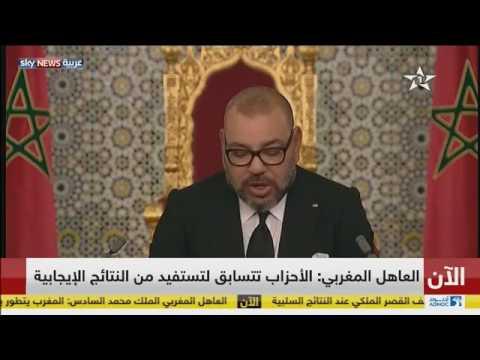 شاهد خطاب الملك محمد السادس بمناسبة عيد العرش المجيد بتاريخ 2017 07 29