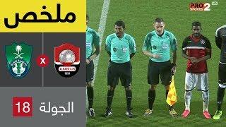ملخص مباراة الرائد والأهلي في الجولة 18 من الدوري السعودي للمحترفين