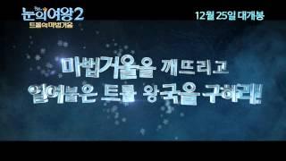 '눈의 여왕2 : 트롤의 마법거울' 메인 예고편