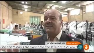 Iran Arok co. Green Plastic film manufacturer, Yazd توليد كيسه پلاستيكي دوستدار محيط زيست يزد