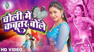 Kajal Raghwani   Choli Mein Kabootar Bole   Bhojpuri Movie Hit Song