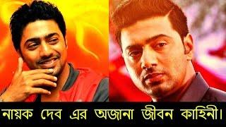 নায়ক দেব (দীপক অধিকারী) এর অজানা জীবন কাহিনী। Biography of Bangla Movie Actor Dev. Super actor Dev.