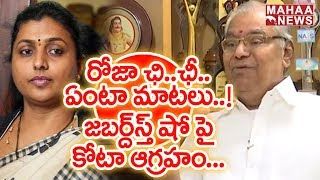 Actor Kota Srinivasa Rao Fires on Tollywood Stars Legacy & Jabardasth Show| The Leader with Vamsi #3
