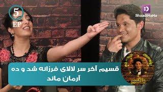 Qasim and Farzana Naz - Part 5 - ShaadiHaHa / قسیم و فرزانه ناز - قسمت پنجم - شادی هاها