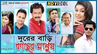 Durer Bari Kacher Manush | EP-1| Anisur Rahman Milon|Fazlur Rahman Babu|Azizul Hakim|Jenny|Niloy