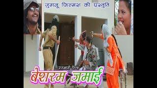 download free नई राजस्थानी कॉमेडी  फिल्म || बेशर्म जवांई || Beshram Jwayi || Rajasthani Hits Movie 4 U