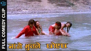 New Short Nepali Comedy | नांगे भुतले छोएछ  |Movie Dhoom |Jay Kisan|