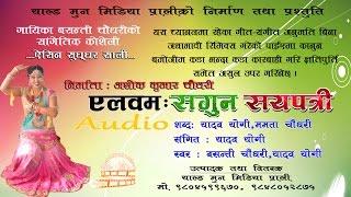 new tharu song//aisin sugghar saali//Basanti Chaudhary by yald moon