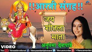 Jai Sheetala Mata जय शीतला माता - Aarti Sangrah | Aarti Sheetala Mata Ki | Anupama Deshpande