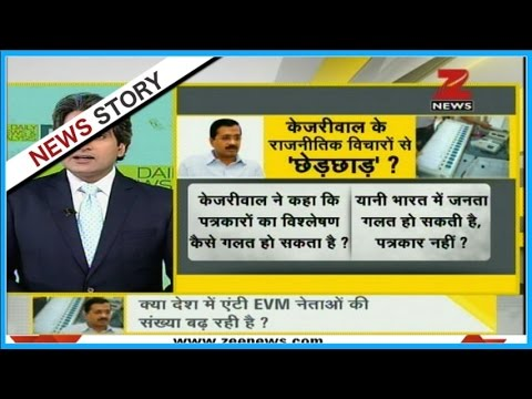 DNA Why Arvind Kejriwal is not accepting AAP s defeat in Punjab