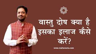 What is Vastu Dosh? How to Cure it? | Dr Khushdeep Bansal | Vastu Tips | वास्तु दोष  क्या है?