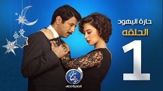 مسلسل حارة اليهود - الحلقة الاولى  | Episode 01- Haret El Yahud