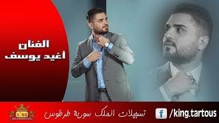 أغيد يوسف دبكات زوري نارية Aghyad Yousef Dabkat 2017