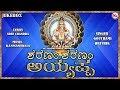 ಶರಣಂ ಶರಣಂ ಅಯ್ಯಪ್ಪ | Saranam Saranam Ayyappa | Ayyappa Devotional Song  Kannada