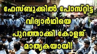 Students Protest In Amal Jyothi College | Oneindia Malayalam