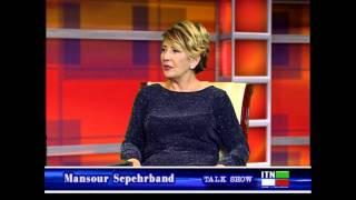 نوش آفرین در برننامه تاک شو با منصور سپهربند شبکه تلویزیون ایران