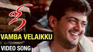 Vamba Velaikku Video Song | Ji Tamil Movie | Ajith Kumar | Trisha | Vidyasagar | N Linguswamy
