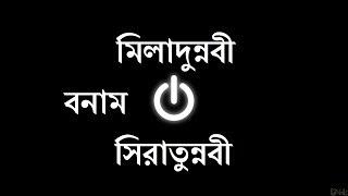 মিলাদুন্নবী বেদআত না সিরাতুন্নবী পালন করা বেদআত? কোরআন কার পক্ষে রায় দিচ্ছে? Islamic bangla waz 2017