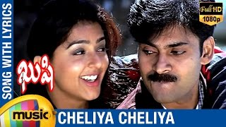 Kushi Telugu Movie Songs | Cheliya Cheliya Video Song with Lyrics | Pawan Kalyan | Bhumika